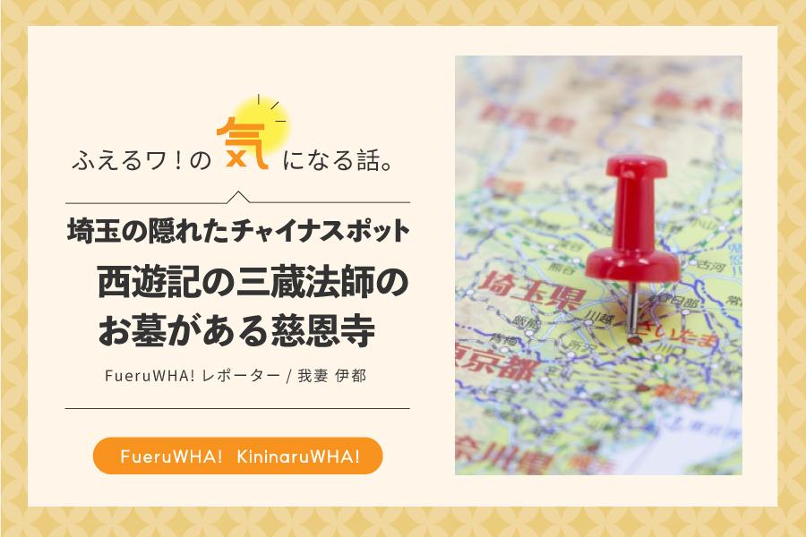埼玉の隠れたチャイナスポット 西遊記の三蔵法師のお墓がある慈恩寺