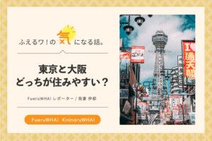 東京と大阪どっちが住みやすい?
