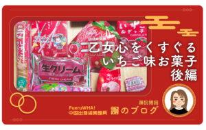 日本食品の評価/オススメ ~いちご味お菓子後編~