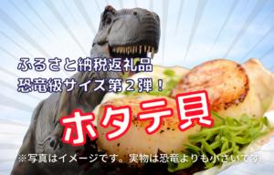 ふるさと納税返礼品恐竜級サイズ第2弾!通常の約1.5倍の巨大なホタテ貝!北海道は返礼品もでっかいどー!
