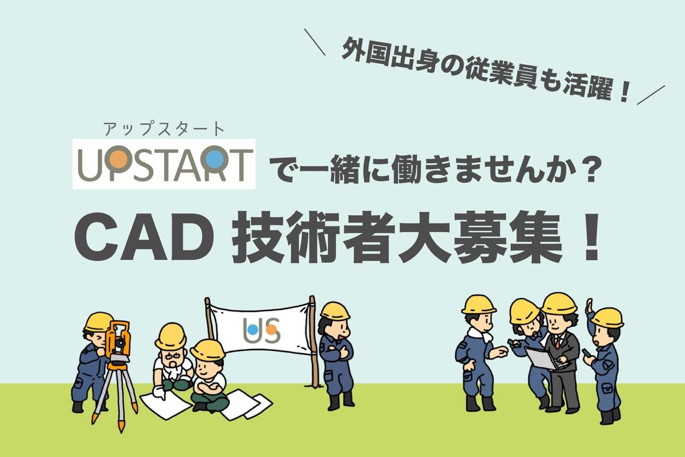 CAD技術者大募集