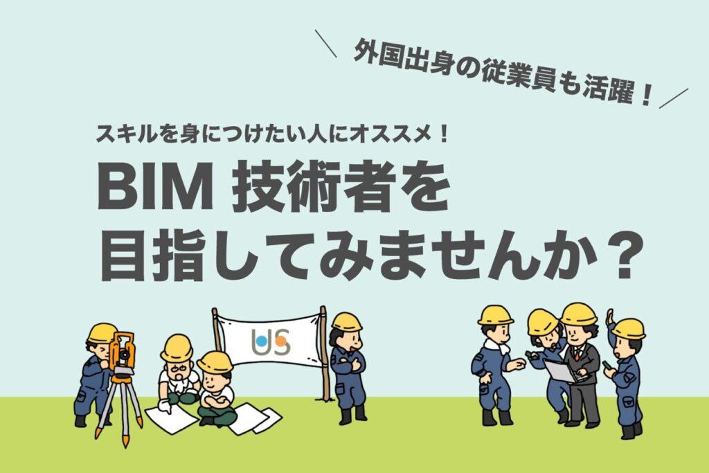 アップスタートで、BIM技術者を目指してみませんか?