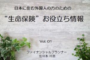 日本に住む外国人の方のための「日本の生命保険」お役立ち情報 (Vol. 01)