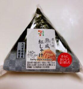 熟成紅しゃけ(セブンイレブン)