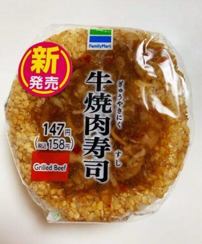 牛焼肉寿司(ファミリーマート)