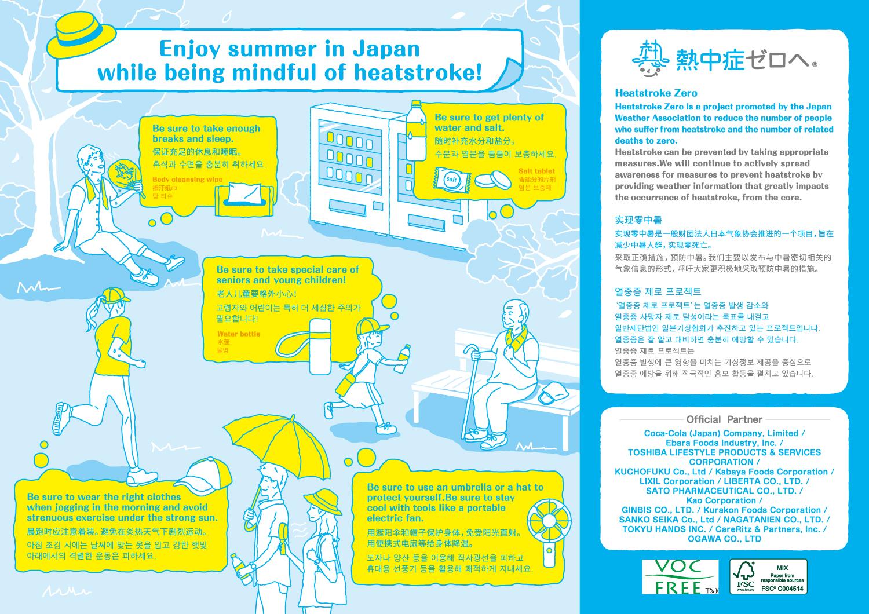 2021年度「熱中症ゼロへ」多言語リーフレット(裏面)
