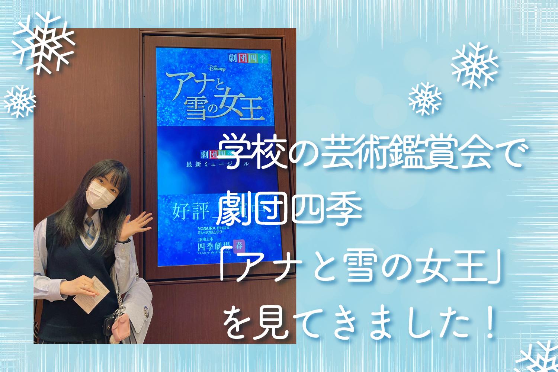 学校の芸術鑑賞会で劇団四季「アナと雪の女王」を見てきました!