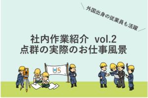アップスタート社内作業紹介vol.2 点群の実際のお仕事風景