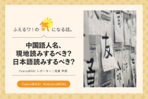 中国語人名、現地読みするべき? 日本語読みするべき?
