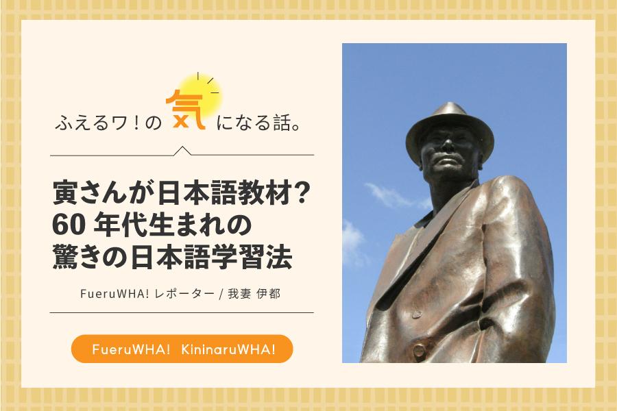 寅さんが日本語教材? 60 年代生まれの驚きの日本語学習法