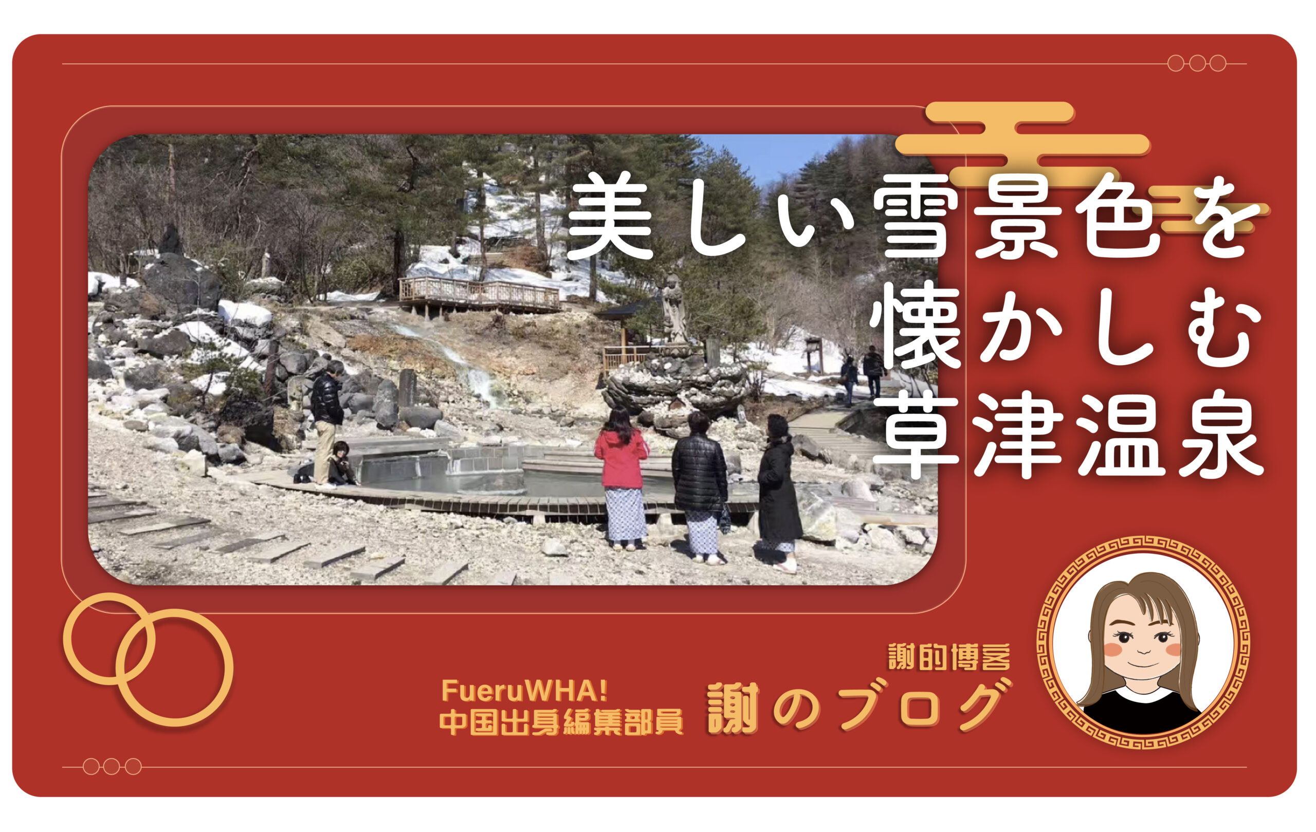 謝のブログ 美しい雪景色を懐かしむ草津温泉