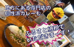 地方にある専門店の個性派カレーも、 ふるさと納税でいただきまーす!【宮崎県編】