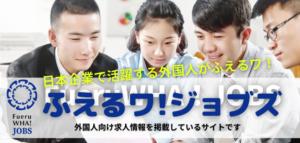 在留外国人求人情報サイト「ふえるワ!ジョブズ」 7月7日にサービスを開始!