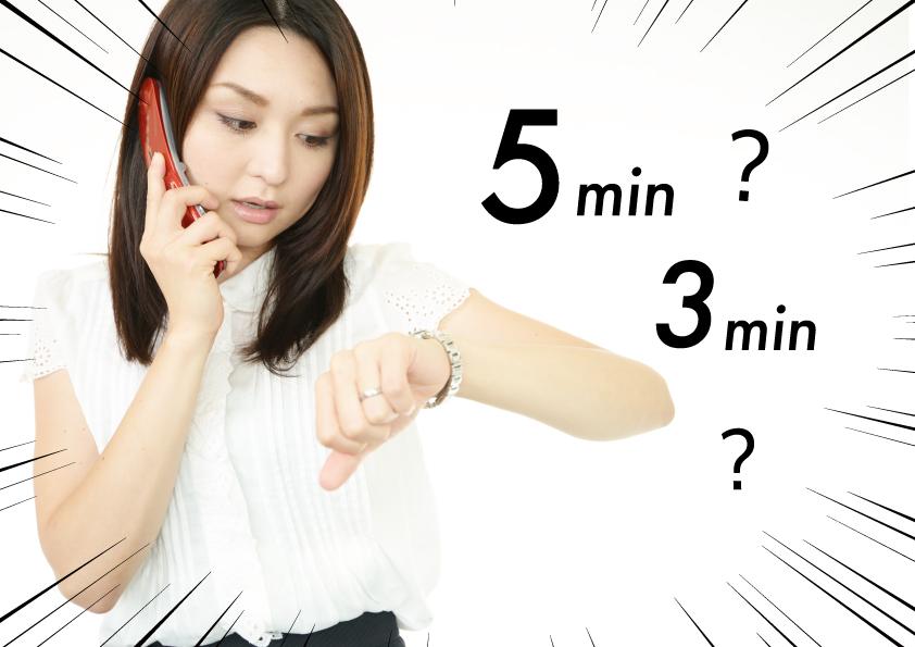 3分から5分くらい