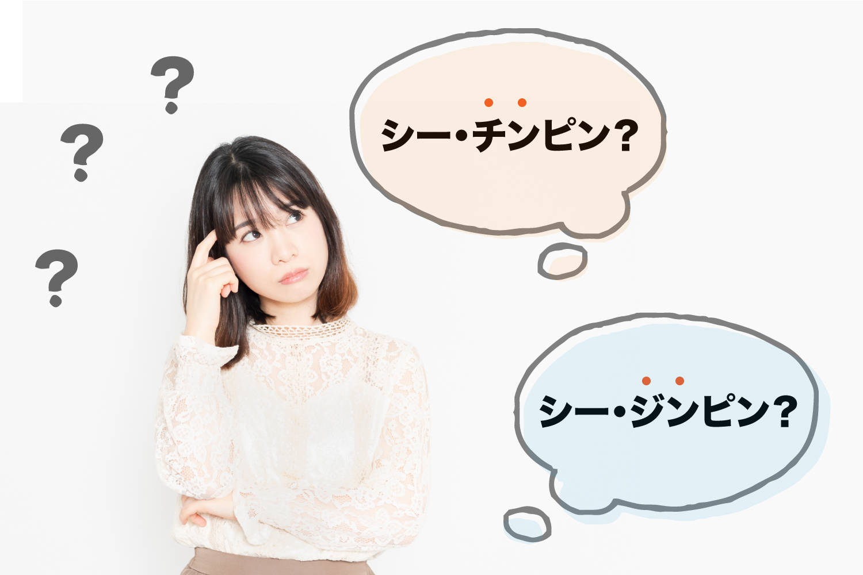 """日本人の発音で""""シー・チンピン"""