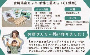 宮崎県産ヒノキ 手作り箸キット(子供用)