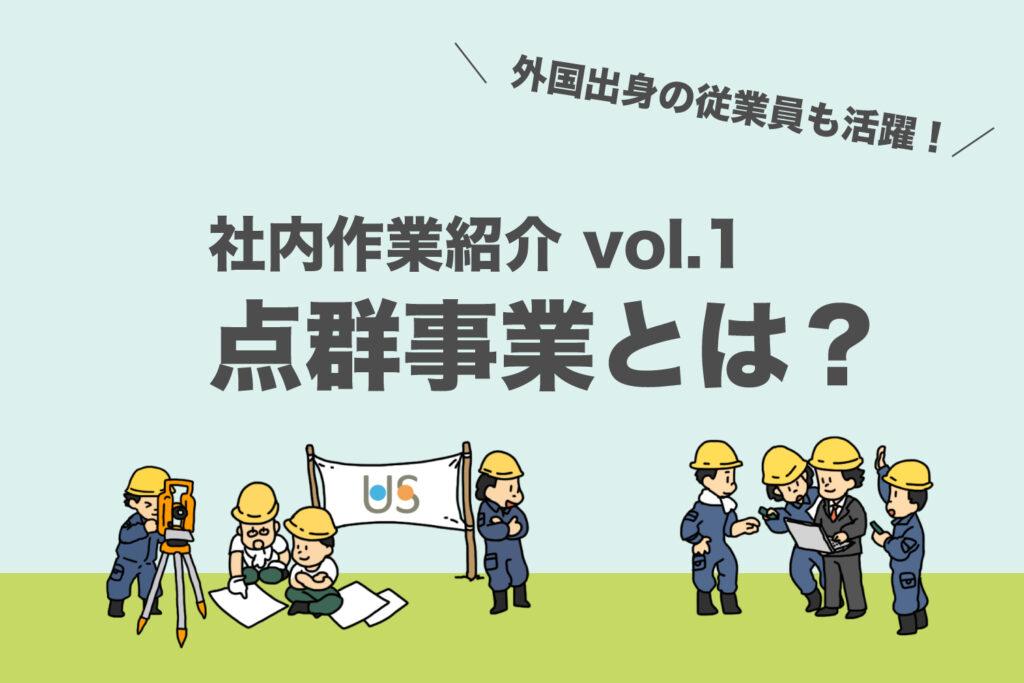 社内作業紹介vol.1 点群事業とは?