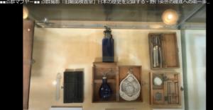 「旧細菌検査室」の点群撮影動画
