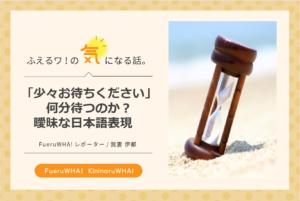 「少々お待ちください」何分待つのか? 曖昧な日本語表現