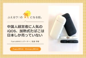 中国人経営者に人気のiQOS、加熱式たばこは日本しか売っていない