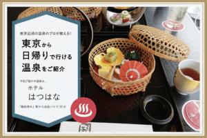 東京近郊の温泉のプロが教える!東京から日帰りで行ける温泉をご紹介