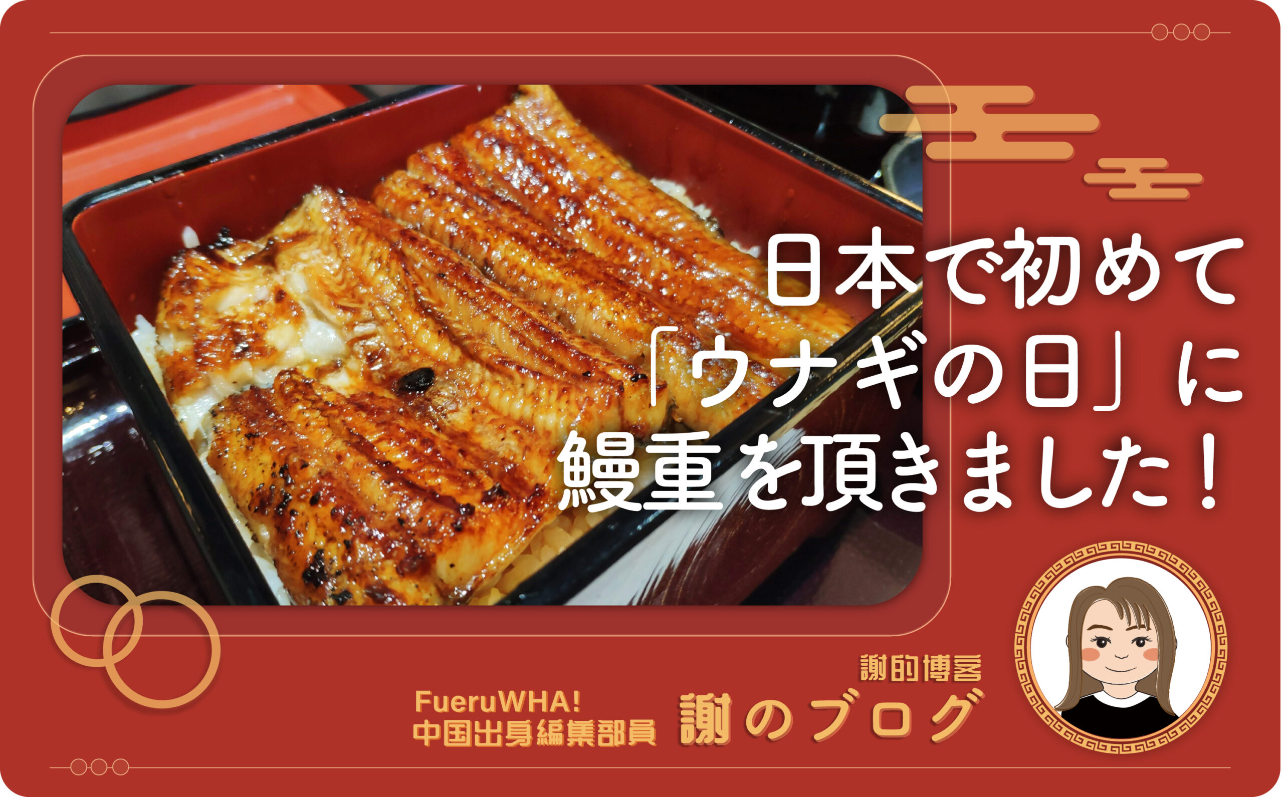 日本で初めて「ウナギの日」に鰻重をいただきました!