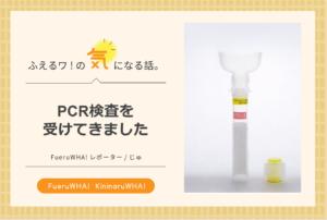 PCR検査を受けてきました