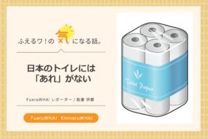 日本のトイレには「あれ」がない
