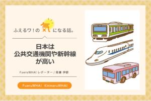 日本は公共交通機関や新幹線が高い