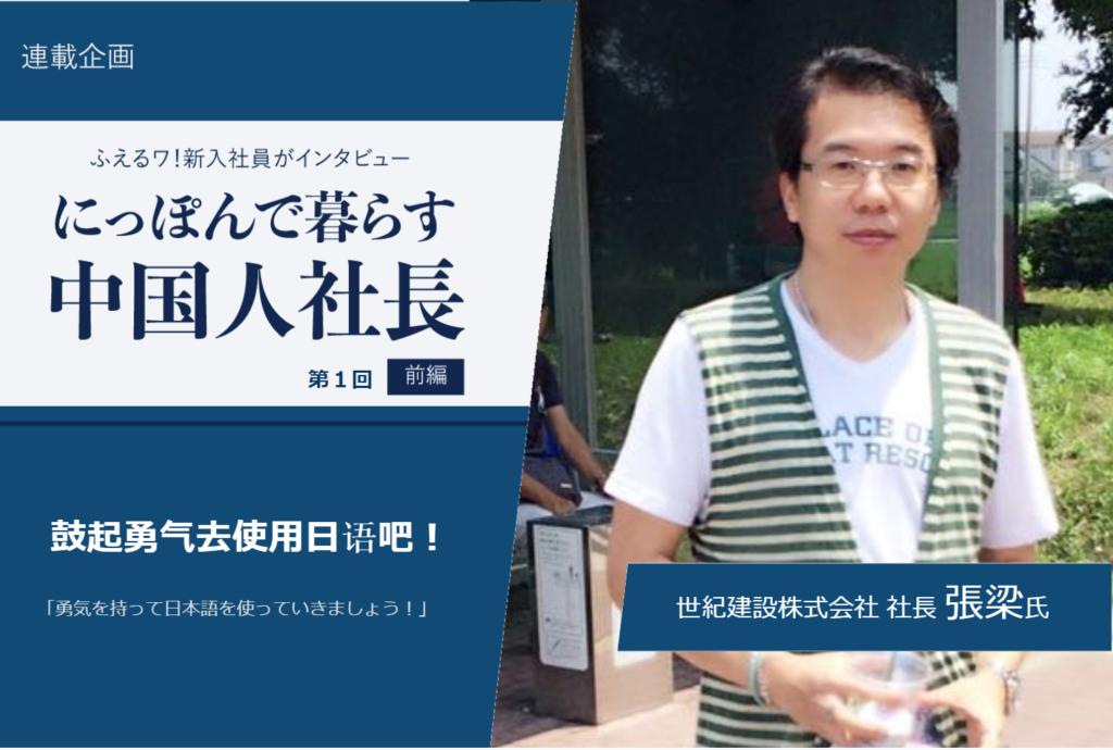 第1回「令和わらしべ長者」世紀建設株式会社 社長 張梁氏 (前編)