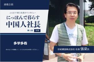 第1回「令和わらしべ長者」世紀建設株式会社 社長 張梁氏 (後編)