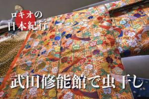 何度いっても神聖な場所、立派な能楽堂がある武田修能館での虫干し