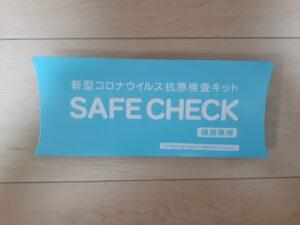 新型コロナウィルス抗原検査キット SAFE CHECK