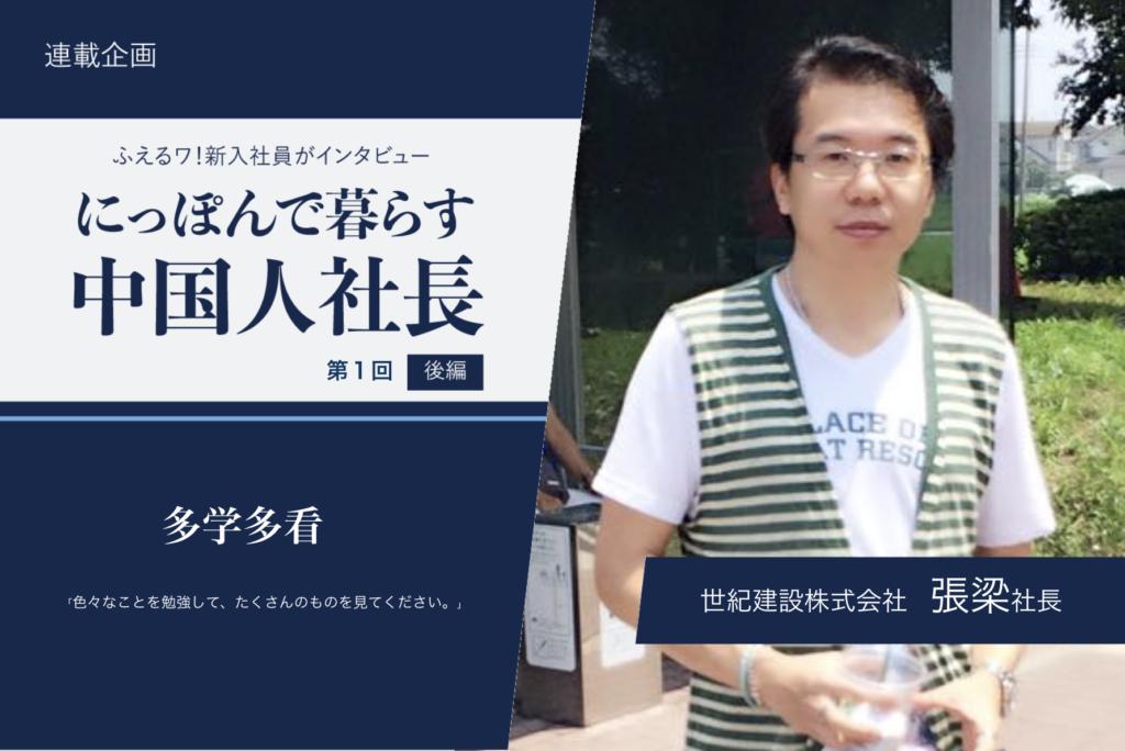 「令和わらしべ長者」Vol.1(後編)世紀建設株式会社 社長 張梁氏