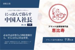 第2回 ブランド品中古販売店 社長 于涛氏 (前編)