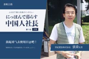 「令和わらしべ長者」Vol.1(前編)世紀建設株式会社 社長 張梁氏