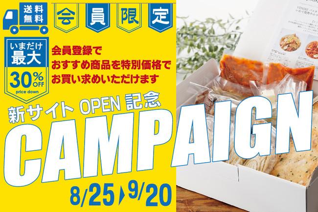 レストランのオンラインショップは、キャンペーン中!