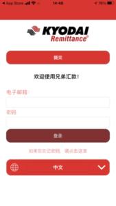 キョウダイレミッタンスアプリが中国語に対応