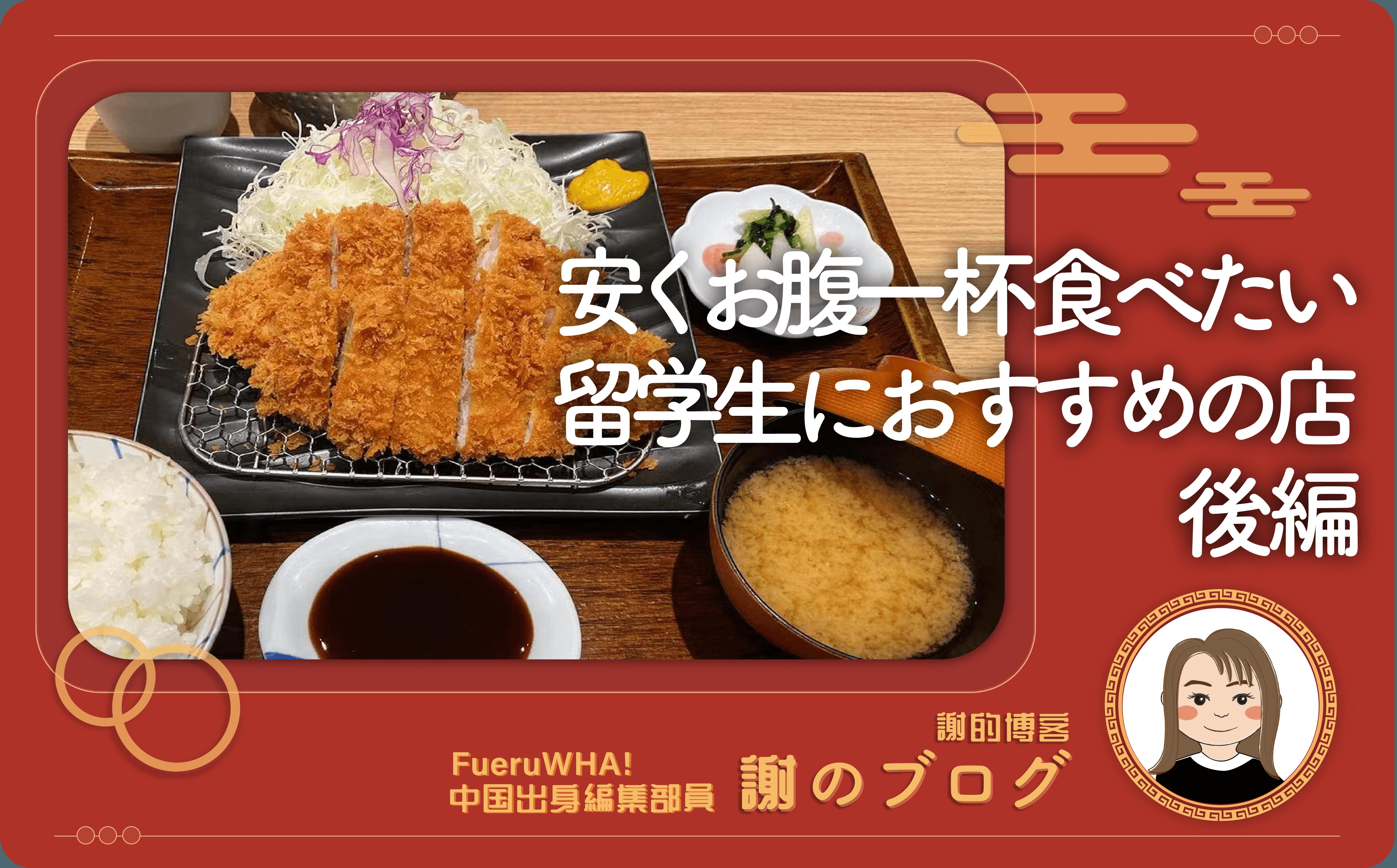 安くお腹一杯食べたい、留学生におすすめの店(後編)
