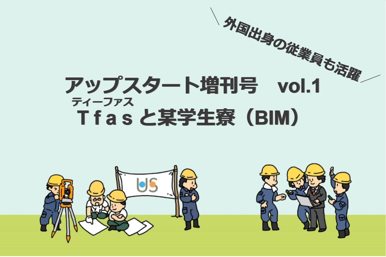 アップスタート増刊号vol.1 Tfas(ティーファス)と某学生寮(BIM)