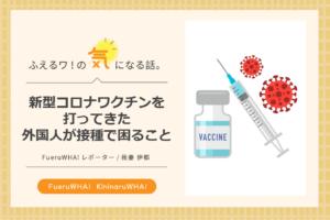 新型コロナワクチンを打ってきた 外国人が接種で困ること