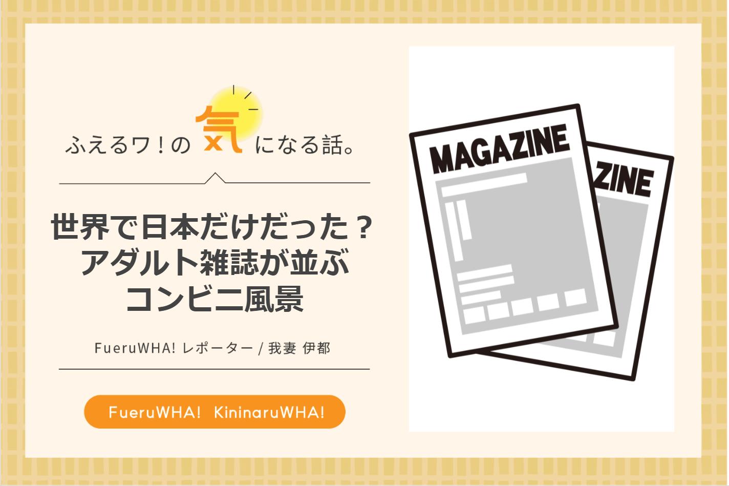 世界で日本だけだった?アダルト雑誌が並ぶコンビニ風景