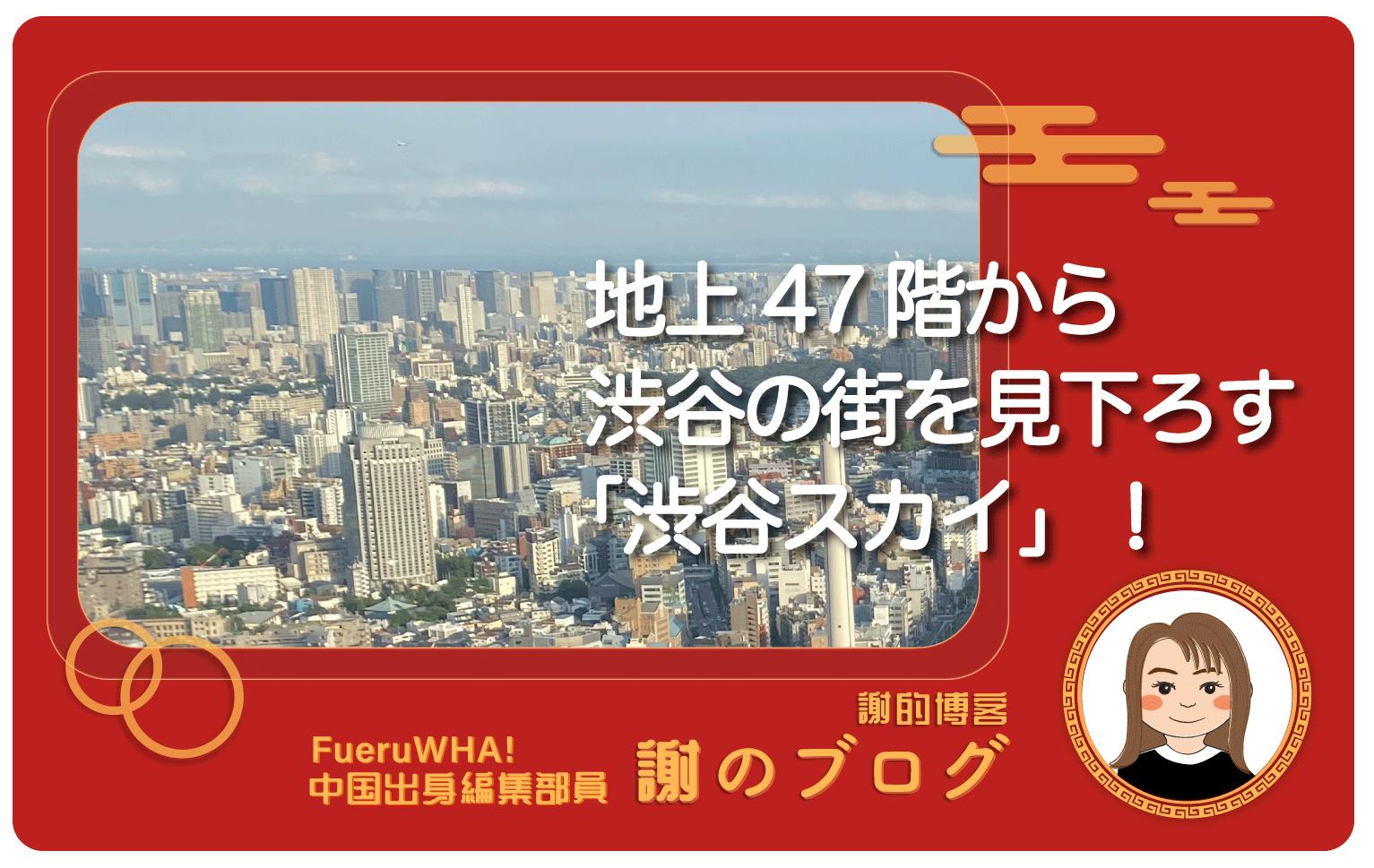 地上47階、230メートルから渋谷の街を見下ろす「渋谷スカイ」
