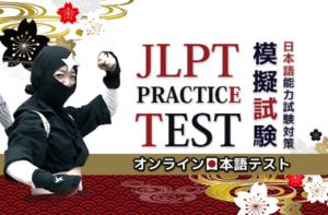 日本語能力試験オンライン模擬試験「JLPT練習テスト@ATTAIN Online Japanese」を提供開始