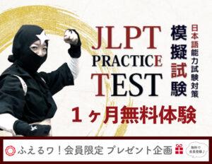 【10月会員限定プレゼント企画】「JLPT練習テスト@ATTAIN Online Japanese」1ヶ月無料体験!