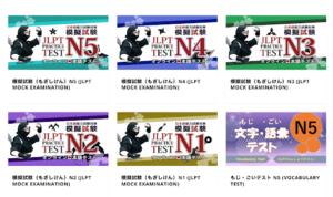 JLPT練習テスト@ATTAIN Online Japaneseでは、JLPTのN5, N4, N3, N2、N1 の全てのレベルの模擬試験が用意されています。