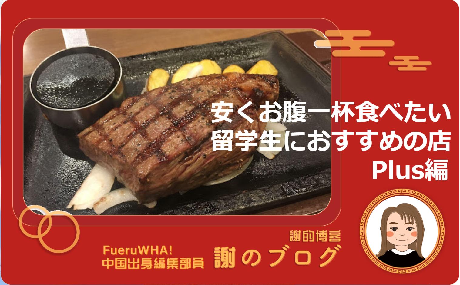 安くお腹一杯食べたい、留学生におすすめの店(Plus編)