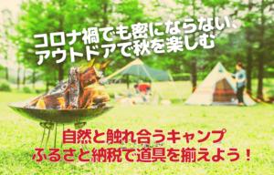 コロナ禍のレジャーはキャンプがトレンド ふるさと納税で道具も揃うワ!