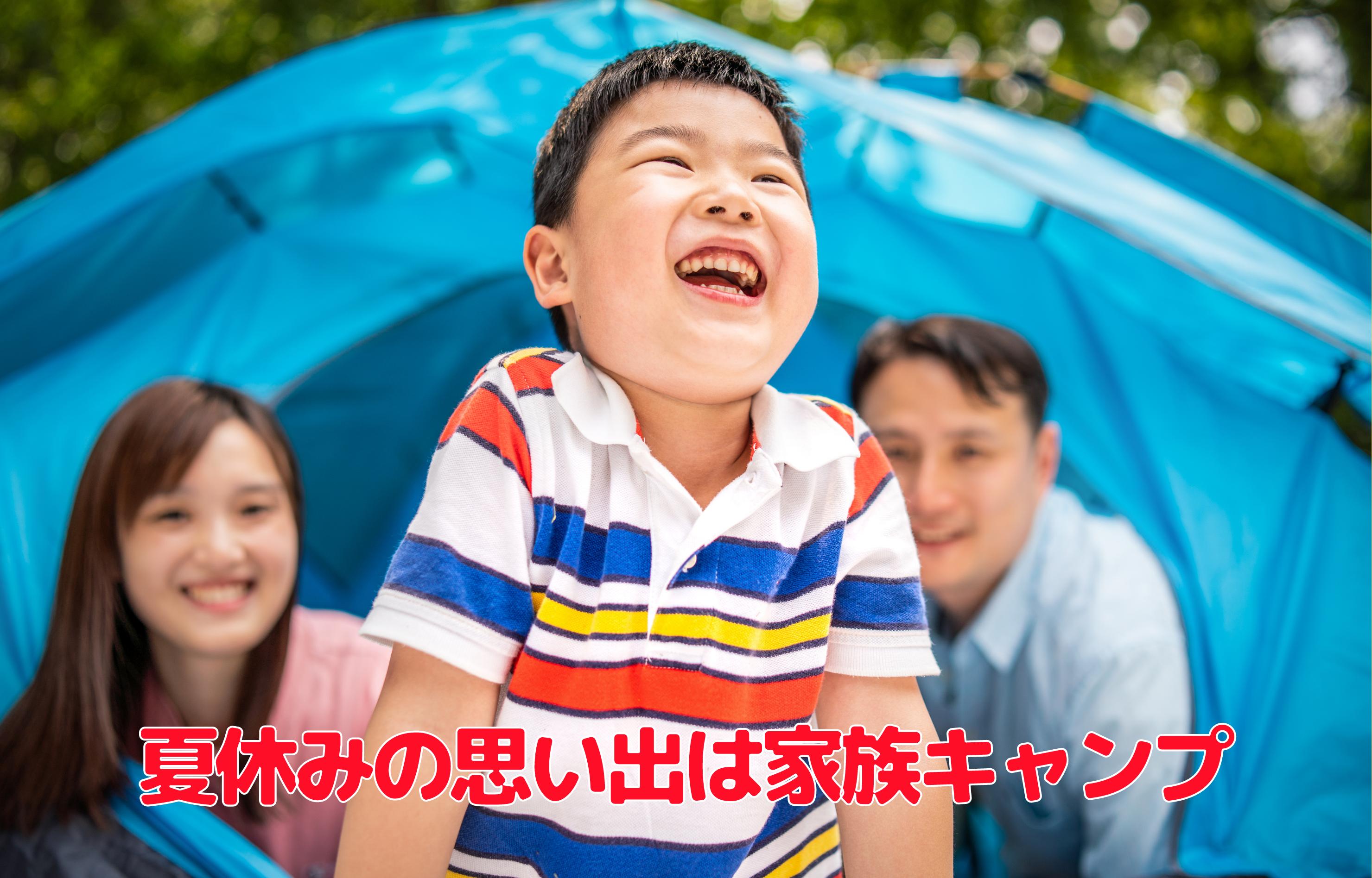 コロナ禍の子どもの夏はキャンプ!