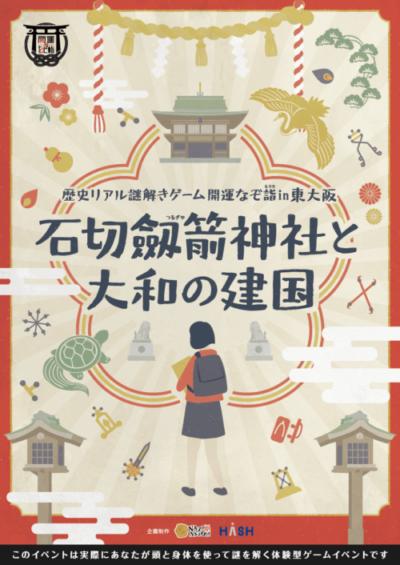 東大阪市の石切劔箭神社で歴史リアル謎解きゲーム